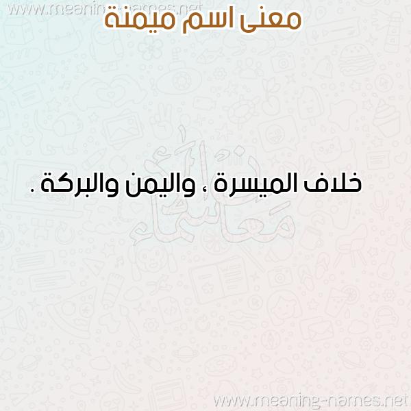 صورة اسم ميمنة Mimna معاني الأسماء على صورة