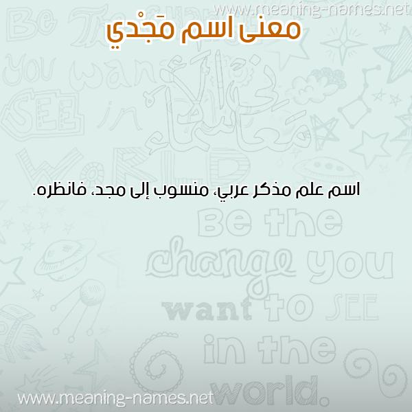 صورة اسم مَجْدي MAGDI معاني الأسماء على صورة