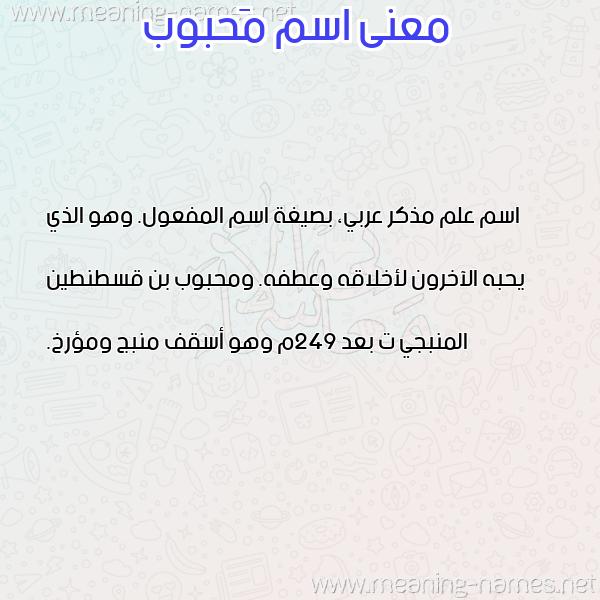 معاني الأسماء على صورة صورة اسم مَحبوب MAHBOB