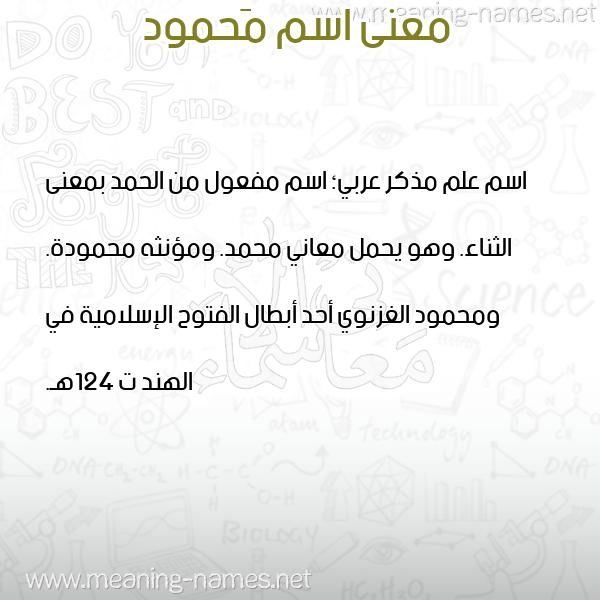 صورة اسم مَحمود Mahmoud معاني الأسماء على صورة