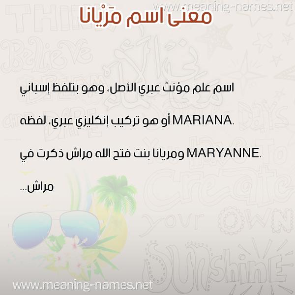 صورة اسم مَرْيانا Mariana معاني الأسماء على صورة