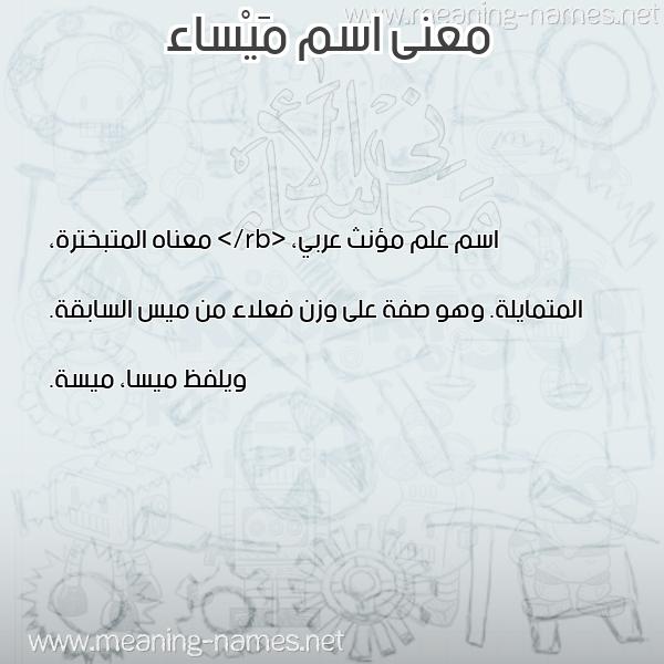 صورة اسم مَيْساء MAISAA معاني الأسماء على صورة