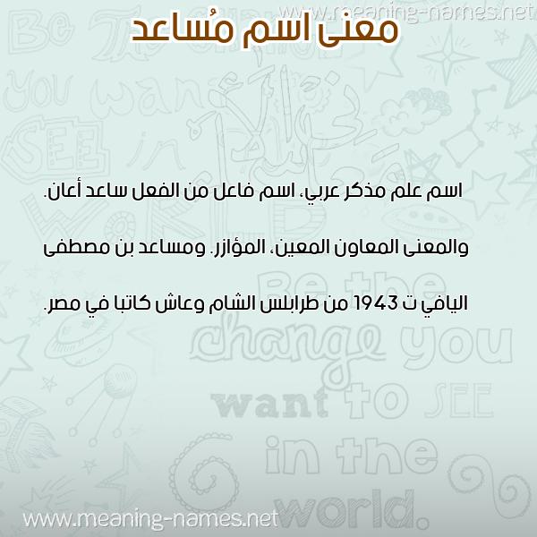 صورة اسم مُساعد MOSAAD معاني الأسماء على صورة