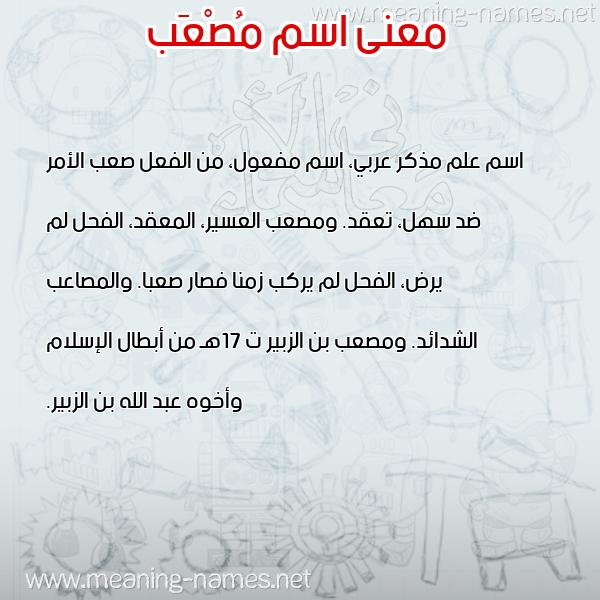 صورة اسم مُصْعَب Mosaab معاني الأسماء على صورة