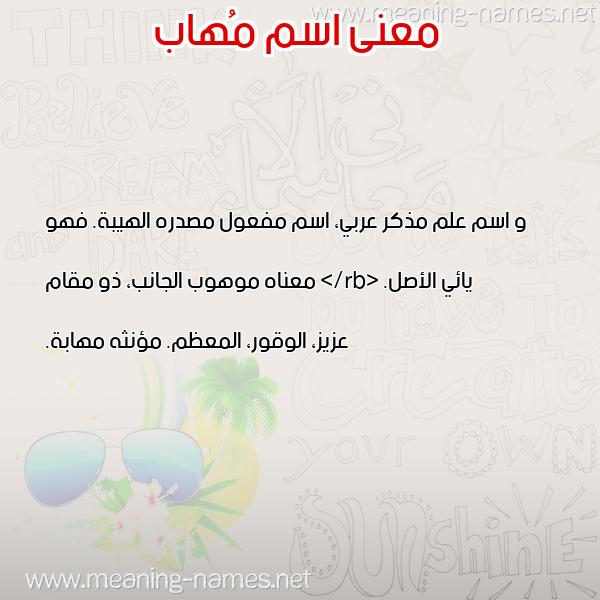 صورة اسم مُهاب MOHAB معاني الأسماء على صورة