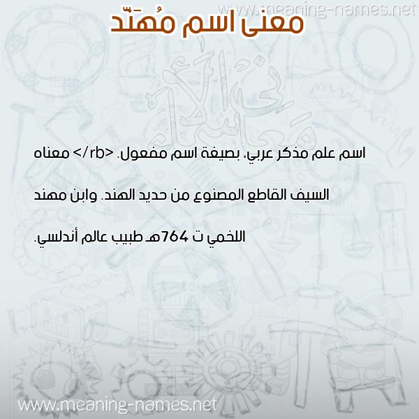 معاني الأسماء على صورة صورة اسم مُهَنَّد MOHANAD