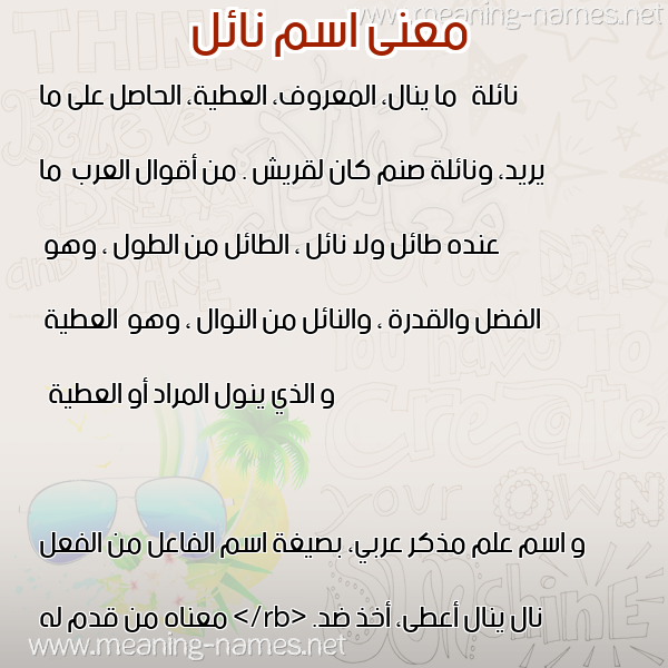 صورة اسم نائل Nael معاني الأسماء على صورة