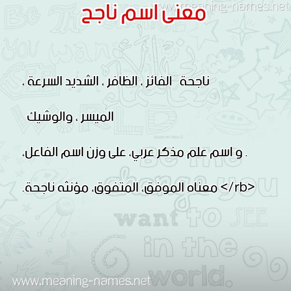 صورة اسم ناجح Nagh معاني الأسماء على صورة