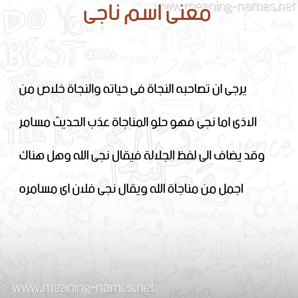 صورة اسم ناجى NAGA معاني الأسماء على صورة