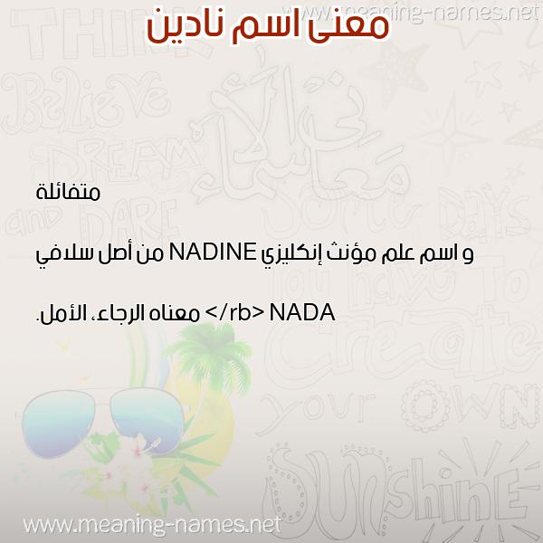 اسم نادين مزخرف بالذهب