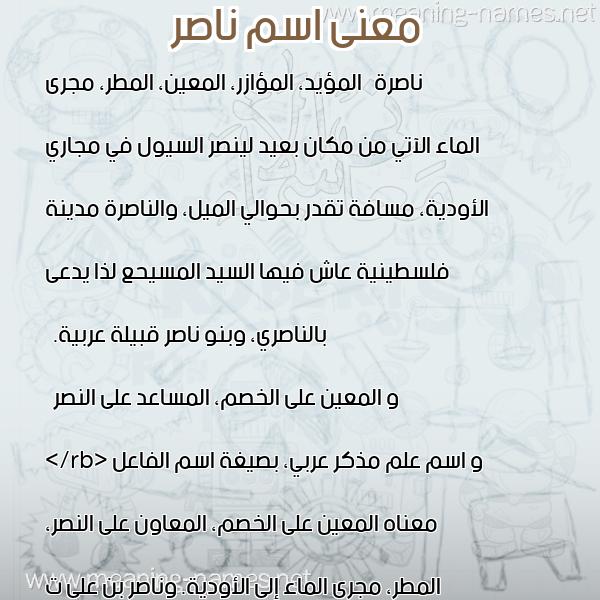 صورة اسم ناصر Nasr معاني الأسماء على صورة