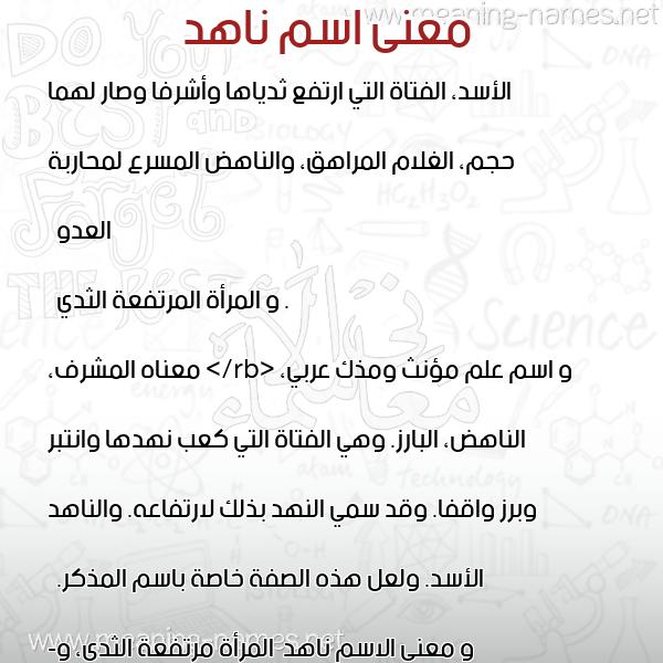 صورة اسم ناهد Nahd معاني الأسماء على صورة