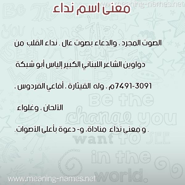 صورة اسم نداء Nedaa معاني الأسماء على صورة