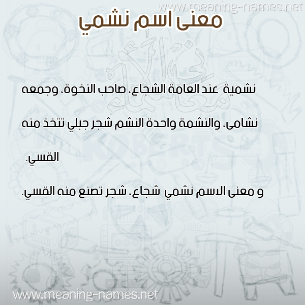 صورة اسم نشمي Nshmy معاني الأسماء على صورة
