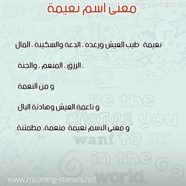 صورة اسم نعيمة Naema معاني الأسماء على صورة