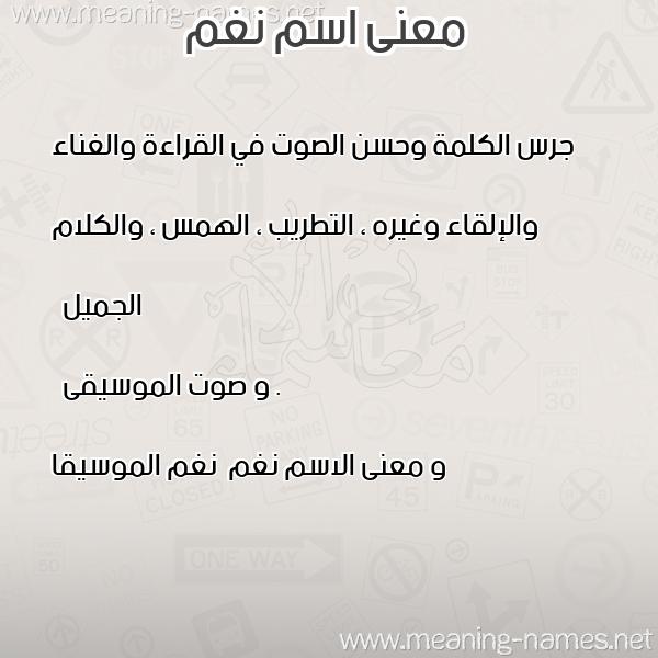 صورة اسم نغم Nagham معاني الأسماء على صورة