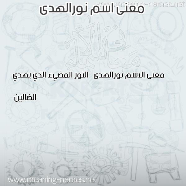صورة اسم نورالهدى Nwralhda معاني الأسماء على صورة