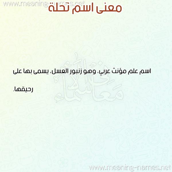 صورة اسم نَحلة NAHLH معاني الأسماء على صورة
