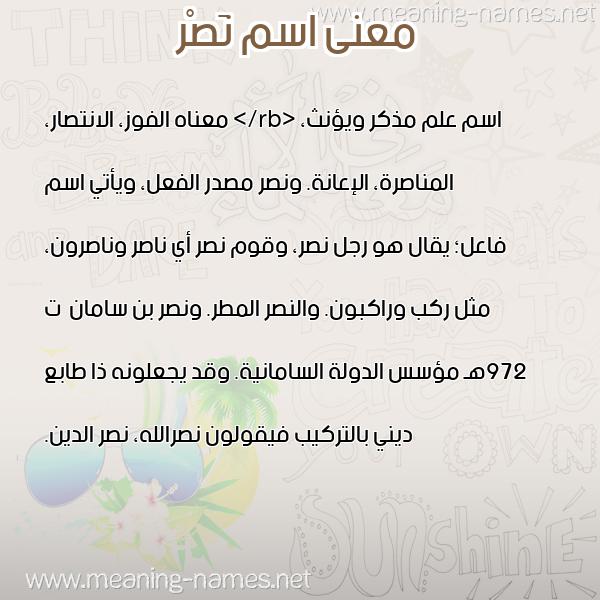 صورة اسم نَصْر Nasr معاني الأسماء على صورة