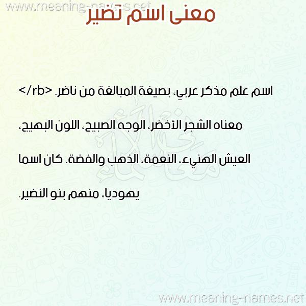 معاني الأسماء على صورة صورة اسم نَضير NADIR