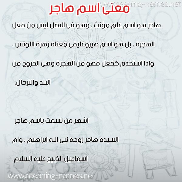 صورة اسم هاجر HAGar معاني الأسماء على صورة
