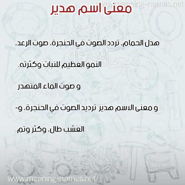 صورة اسم هدير Hadeer معاني الأسماء على صورة