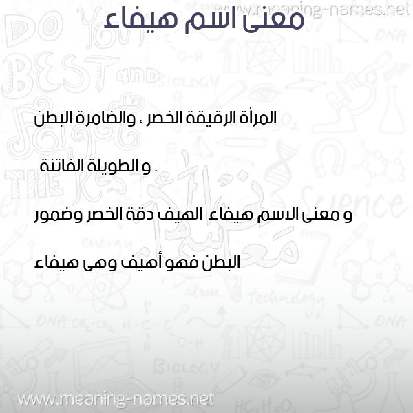صورة اسم هيفاء Haifaa معاني الأسماء على صورة