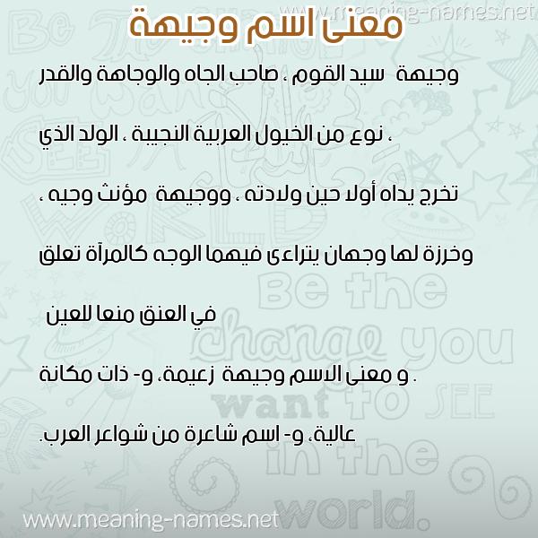 معاني الأسماء على صورة صورة اسم وجيهة Wjyha