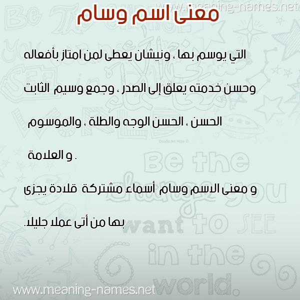 صورة اسم وسام Wesam معاني الأسماء على صورة