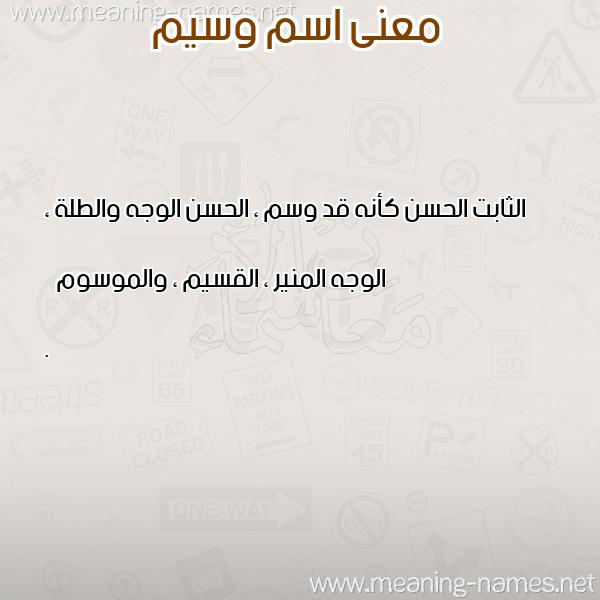 صورة اسم وسيم Wasem معاني الأسماء على صورة