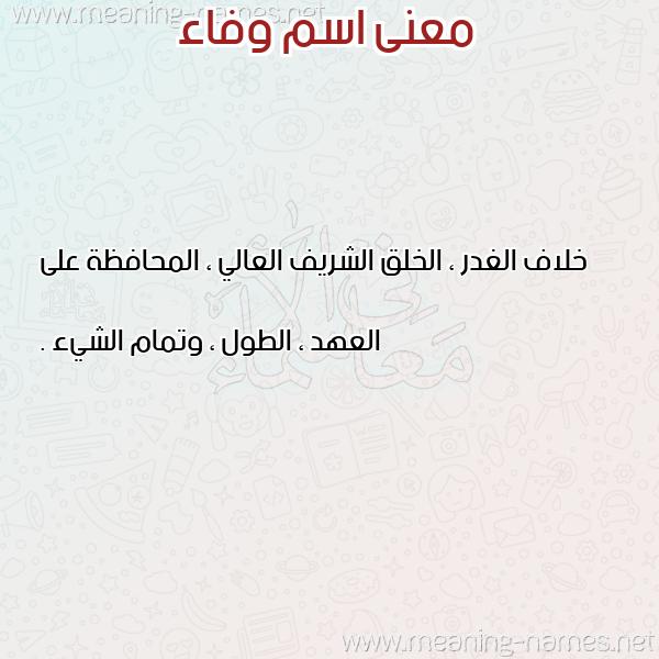 صورة اسم وفاء Wafaa معاني الأسماء على صورة