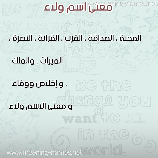صورة اسم ولاء Wlaa معاني الأسماء على صورة