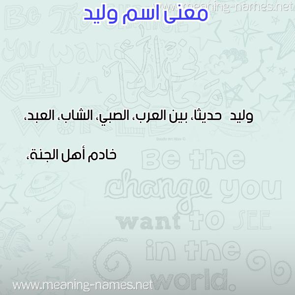 صورة اسم وليد Waleed معاني الأسماء على صورة