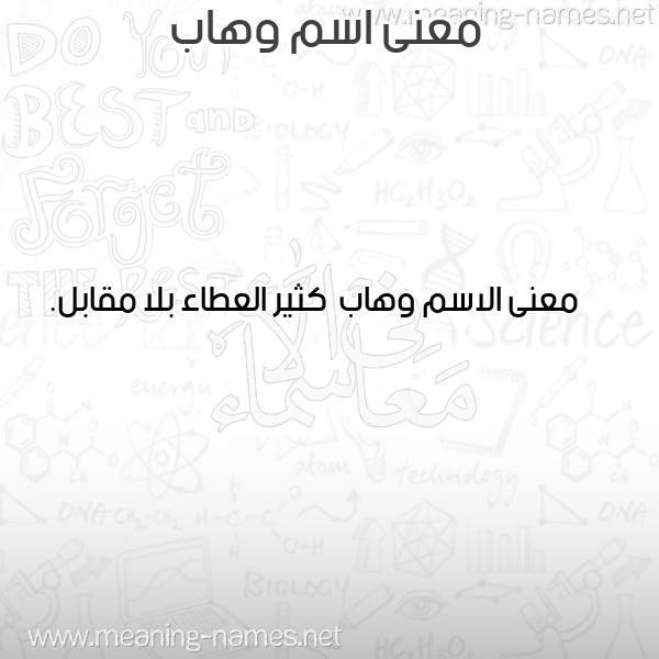 صورة اسم وهاب Whab معاني الأسماء على صورة