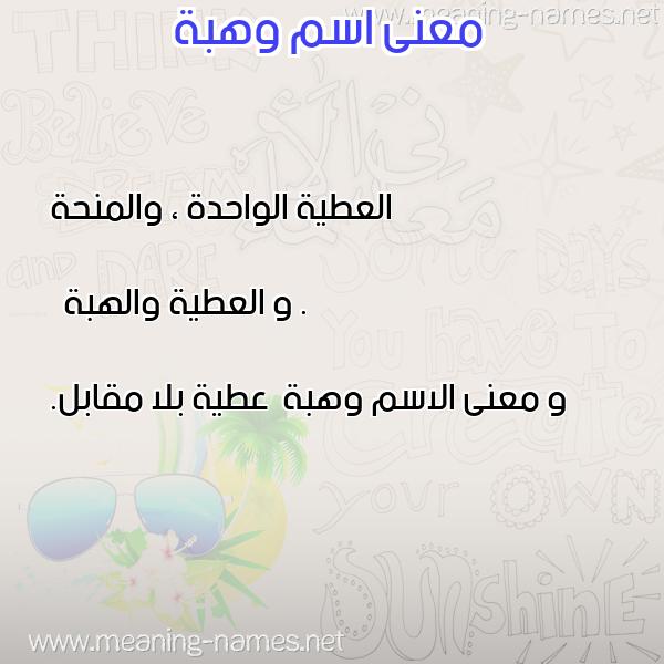 معاني الأسماء على صورة صورة اسم وهبة Wahba