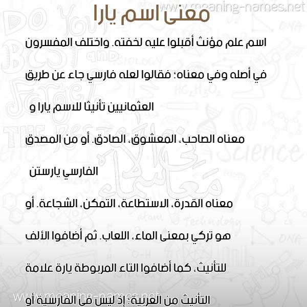 صورة اسم يارا Yara معاني الأسماء على صورة