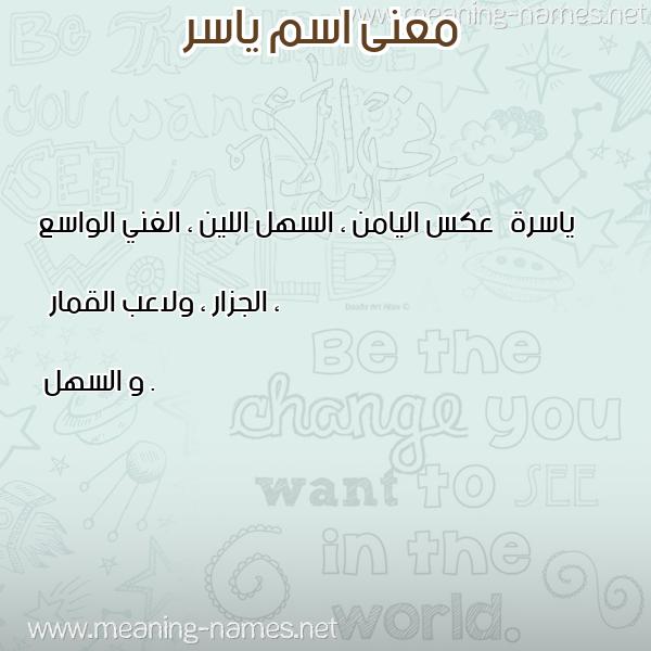 صورة اسم ياسر Yaser معاني الأسماء على صورة