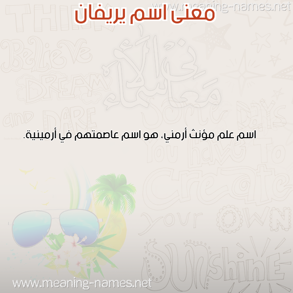 صورة اسم يريفان yrefan معاني الأسماء على صورة