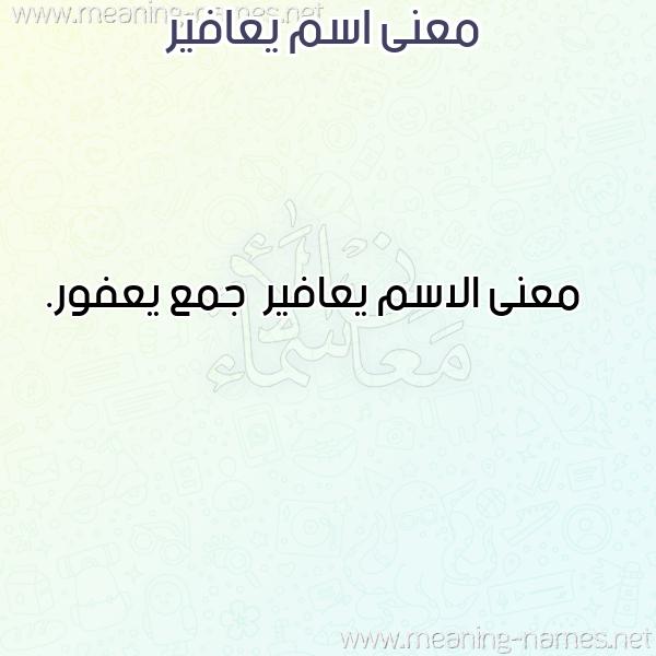 صورة اسم يعافير Y'afyr معاني الأسماء على صورة