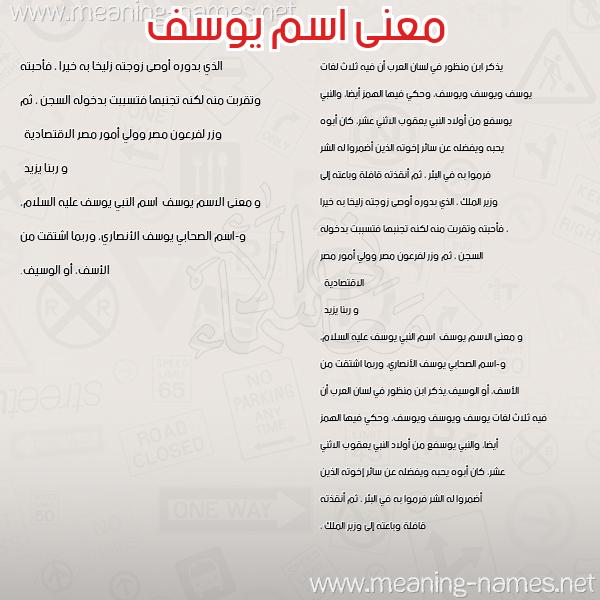 معاني الأسماء على صورة صورة اسم يوسف Yousef