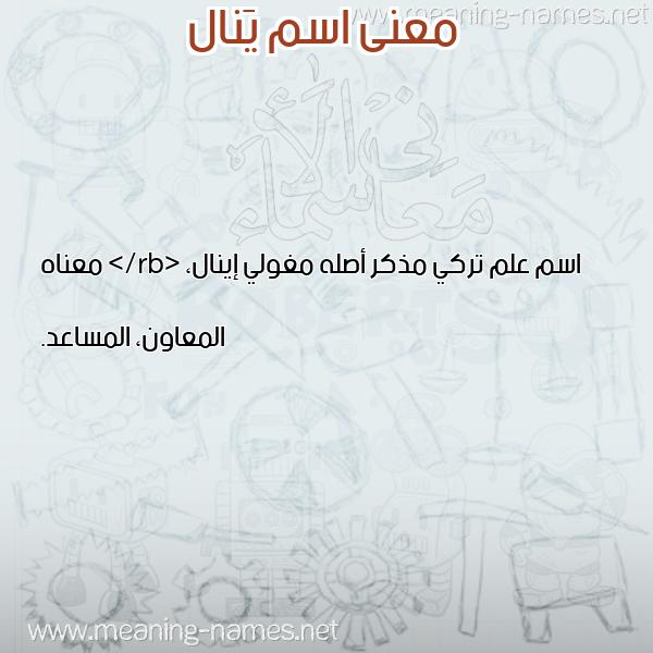 معاني الأسماء على صورة صورة اسم يَنال Yanal