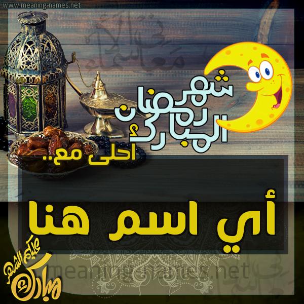 كروت تهنئة بشهر رمضان المبارك