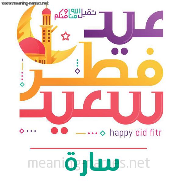 سارة كارت معايدة عيد فطر سعيد لـ عيد الفطر المبارك كتابة أسماء على تهنئة عيد الفطر 2021