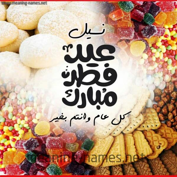 كارت معايدة ( عيد فطر مبارك ) مع الحلوى والكعك